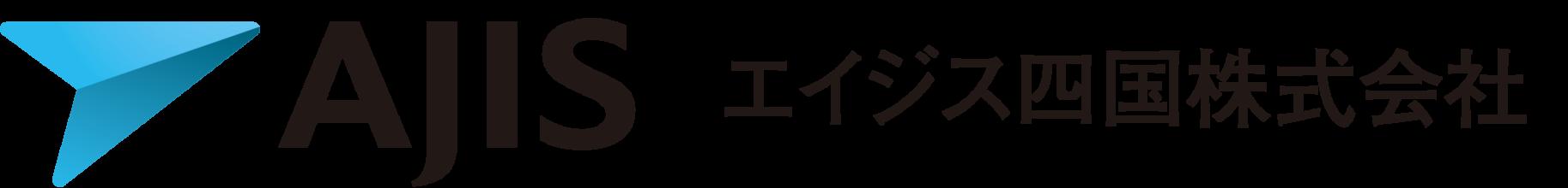 エイジス四国株式会社|リテイルサポート